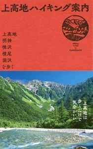 山と溪谷社『上高地ハイキング案内』