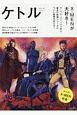 ケトル 特集:X-MENが大好き! (49)