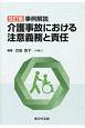 事例解説 介護事故における注意義務と責任<改訂版>