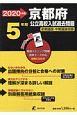 京都府 公立高校入試過去問題 英語リスニング問題音声データダウンロード+CD付 2020
