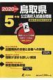 鳥取県 公立高校入試過去問題 英語リスニング問題音声データダウンロード+CD付 2020
