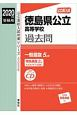徳島県公立高等学校 CD付 2020 公立高校入試対策シリーズ3036