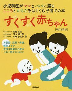 すくすく赤ちゃん 小児科医がママとパパに贈るこころとからだをはぐくむ