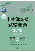 中検準4級試験問題 第95・96・97回 解答と解説 2019