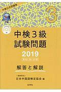 中検3級試験問題 第95・96・97回 解答と解説 2019