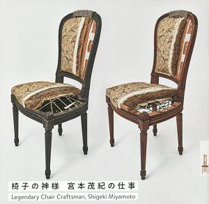 佐藤卓『椅子の神様 宮本茂紀の仕事』