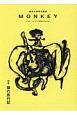 MONKEY 特集:猿の旅行記 (18)