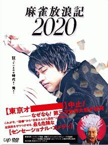 ピエール瀧『麻雀放浪記2020』