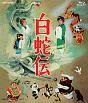 白蛇伝 Blu‐ray BOX