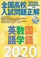 全国高校入試問題正解 英語・数学・国語 リスニング問題CDつき 2020