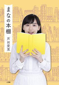 『まなの本棚』芦田愛菜