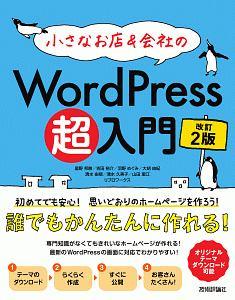 小さなお店&会社のWordPress超入門<改訂2版>