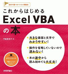 『これからはじめる Excel VBAの本』門脇香奈子