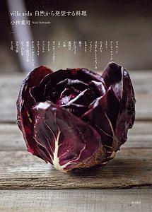 小林寛司『villa aida 自然から発想する料理』