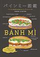 バインミー図鑑 ベトナム生まれのあたらしいサンドイッチ