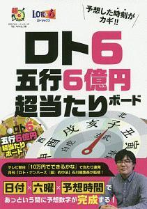 ロト6 五行6億円超当たりボード 超的シリーズ