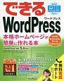 できるWordPress 本格ホームページが簡単に作れる本 無料電話サポート付 WordPress Ver.5.x対応