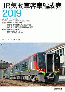『JR気動車客車編成表 2019』ジェー・アール・アール