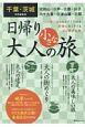 日帰り 大人の小さな旅<千葉・茨城特別編集版>