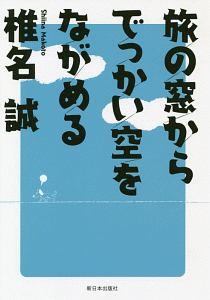 椎名誠『旅の窓からでっかい空をながめる』