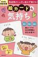 絵カード 気持ち PriPri発達支援 発達障害の子が迷わず動ける!(4)