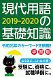 現代用語の基礎知識<学習版> 2019-2020