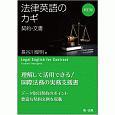 法律英語のカギ<新訂版> 契約・文書