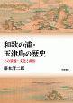 和歌の浦・玉津島の歴史 シリーズ 扉をひらく その景観・文化と政治