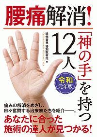 現代書林特別取材班『腰痛解消!「神の手」を持つ12人 令和元年』