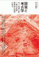 開発と考古学 市ヶ尾横穴群・三殿台遺跡・稲荷前古墳群の時代