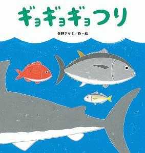 『ギョギョギョつり』矢野アケミ