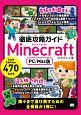 徹底攻略ガイド Minecraft<PC/Mac版>