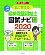 見て覚える!精神保健福祉士国試ナビ 専門科目 2020