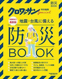 マガジンハウス『地震・台風に備える防災BOOK<増補改訂・最新版> クロワッサン特別編集』