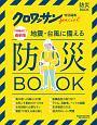 地震・台風に備える防災BOOK<増補改訂・最新版> クロワッサン特別編集