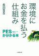 環境にお金を払う仕組み PES(生態系サービスへの支払い)が分かる本