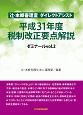辻・本郷審理室 ダイレクトアシスト ゼミナール 平成31年度税制改正要点解説 (2)