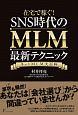 在宅で稼ぐ! SNS時代のMLM最新テクニック ネットMLM大百科