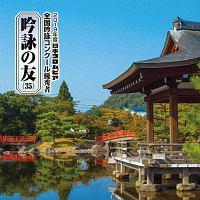 吟詠の友(35) 2019年度 日本コロムビア吟詠コンクール 優秀者 -練習用吟詠・伴奏付-
