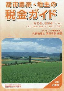 都市農家・地主の税金ガイド 令和元年