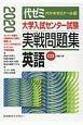 大学入試センター試験 実戦問題集 英語 CD2枚つき 2020