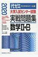 大学入試センター試験 実戦問題集 数学2・B 2020