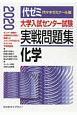 大学入試センター試験 実戦問題集 化学 2020