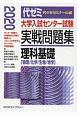 大学入試センター試験 実戦問題集 理科基礎 2020 物理/化学/生物/地学