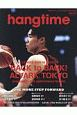 hangtime 日本のバスケットボールを追いかける新雑誌(12)