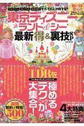 東京ディズニーランド&シー最新(得)&裏ワザSP
