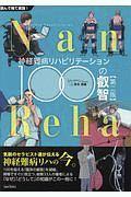 神経難病リハビリテーション100の叡智 Nan-Reha<第二版>