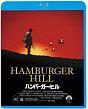 ハンバーガー・ヒル