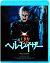 ヘル・レイザー[KIXF-4363][Blu-ray/ブルーレイ]