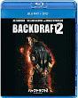 バックドラフト2/ファイア・チェイサー ブルーレイ+DVD
